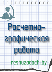 РГР для студентов Контрольные курсовые решение задач для  РГР для студентов
